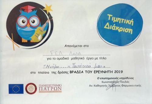 Βραβεία & Διακρίσεις 20